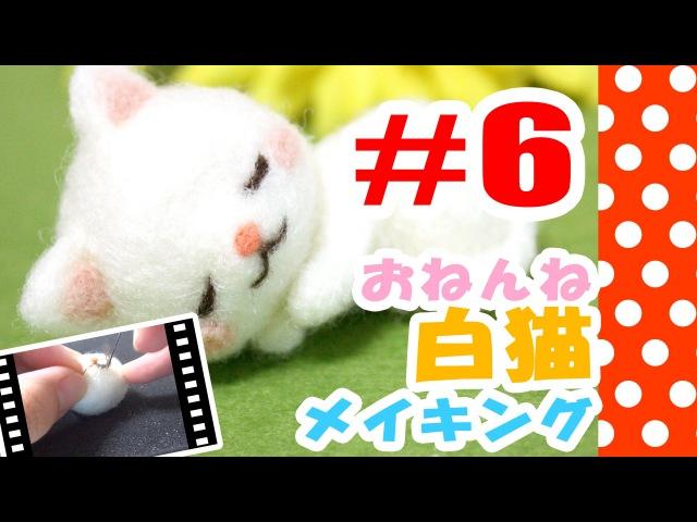 ちまちま羊毛フェルト#6おねんね白猫の作り方 Needle Felting tutorial