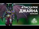Пасхалки Heroes of the Storm - Джайна Натрезим | Русская озвучка