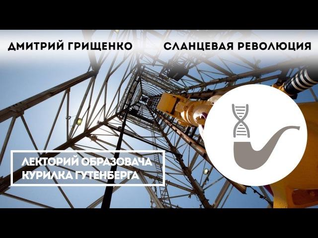 Дмитрий Грищенко - Сланцевая революция