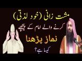 Musht Zani Karne Wale Imam ke Peche Namaz Parna Kesa hai  By Syed Tauseef ur rehman    Youtube