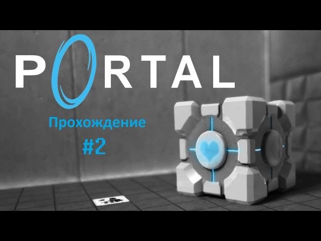 НАМ ЧТО-ТО НЕДОГОВАРИВАЮТ?! (Portal 2)