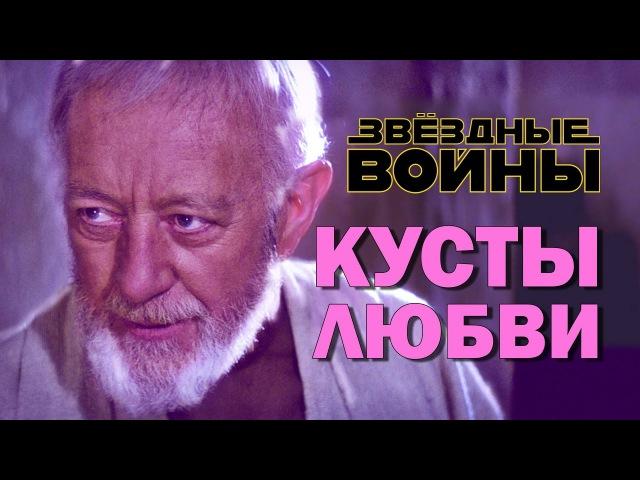 Кусты Любви, Звездные войны, переозвучка BUSHES OF LOVE