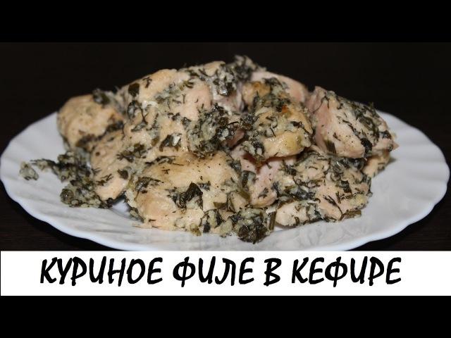 Куриное филе в кефире — отличный вариант для обеда! Кулинария. Рецепты. Понятно о вкусном.