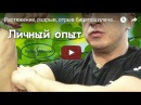 Растяжение разрыв или отрыв бицепса плеча Личный опыт Михаил Шилов
