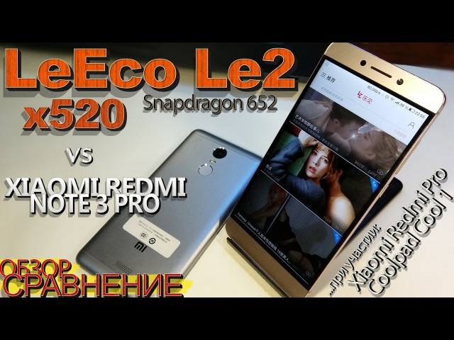 XRN3Pro Le2 LeEco Le2 X520 X527 vs Xiaomi Redmi Note 3 Pro 3 32Gb Камера экран батарея звук