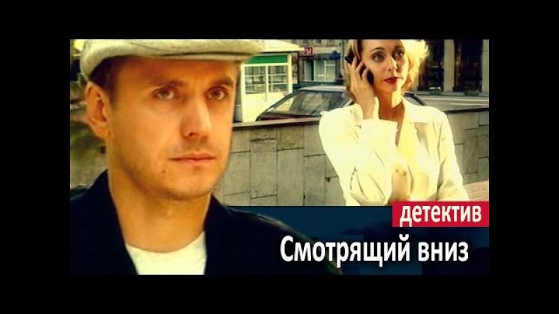 детектив Смотрящий вниз фильм, в основу которого положена игра в шахматы.