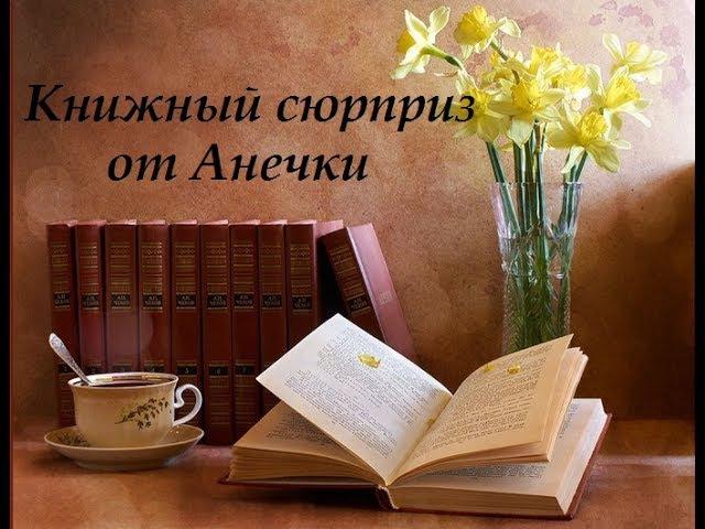 Книжный сюрприз от Анечки к Д.Р.