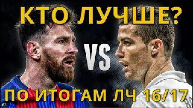 Кто лучше Роналду или Месси Сравнение по итогам Лиги Чемпионов 2017 Messi VS Ronaldo смотреть онлайн без регистрации