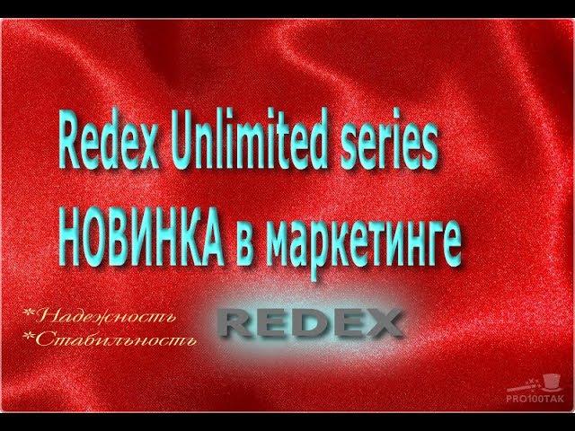 Redex Unlimited series НОВИНКА в маркетинге Как это будет работать Андрей Головащенко