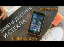 Замена стекла и дисплея Lumia 435