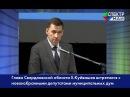 Глава Свердловской области Е.Куйвашев встретился с новоизбранными депутатами м