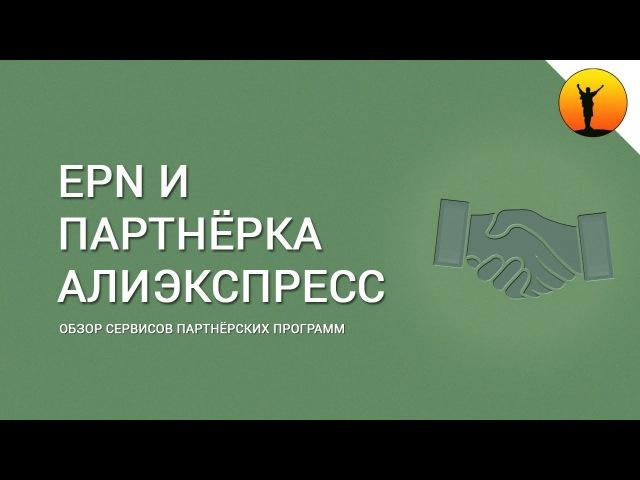 EPN (партнёрская программа Алиэкспресс): обзор CPA-сети Епн и как на ней заработать