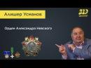 Бессменный полк Путина