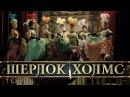 Шерлок Холмс 2013 Сериал в HD 13-14 Серия