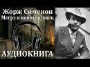 Жорж Сименон Мегрэ и виноторговец. Аудиокнига