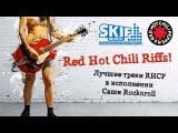 Red Hot Chili Riffs! (18 RHCP guitar riffs with tabs in 3 minutes) by Sasha Rock'n'Roll