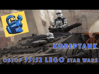 Обзор 75152 LEGO star wars ИМПЕРСКИЙ ДЕСАНТНЫЙ ТАНК, IMPERIAL ASSAULT HOVERTANK
