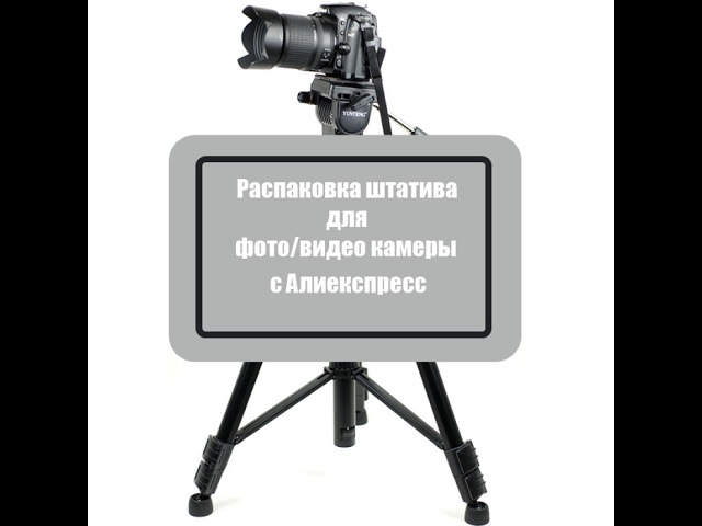 Распаковка штатива для фотоаппарата с Алиекспресс! Unpacking the tripod for the camera!