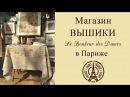 Бутик ВЫШИВКИ Дамское счастье ✥ Французская вышивка крестиком