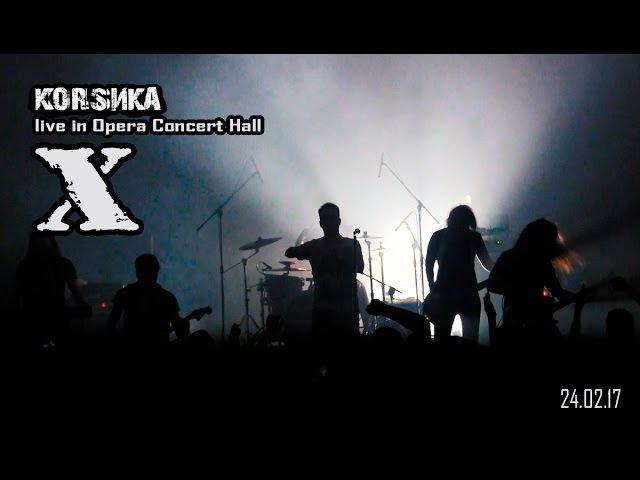 КОRSИКА - X (Питер 24.02.17)
