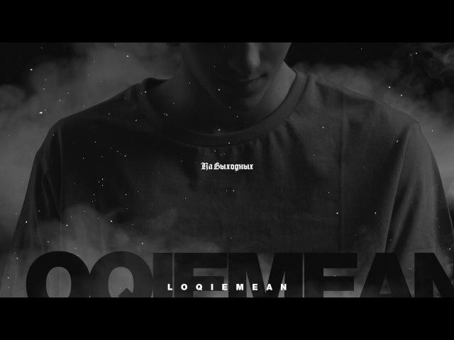 SOULOUD x Loqiemean – На Выходных