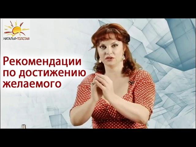 Наталья Толстая - Рекомендации по достижению желаемого
