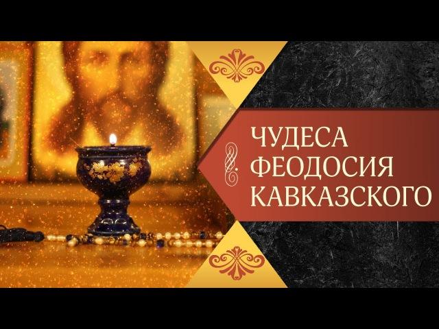 ЧУДЕСА ФЕОДОСИЯ КАВКАЗСКОГО - ЧАСТЬ 1