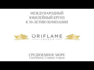 Международный Юбилейный Круиз к 50-летию компании Oriflame