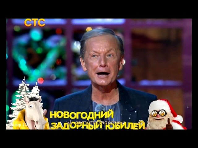Михаил Задорнов Самогонный аппарат. Мы (Концерт Новогодний задорный юбилей, 30.12.13)