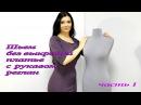 Как сшить платье с рукавом реглан Часть 1 видео урок платья с вытачками