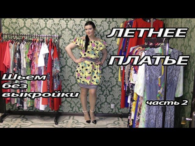 Как сшить летнее платье без выкройки Часть 2 Платье с открытыми плечами