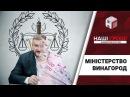 Міністерство винагород як пиляють мільйони на преміях Мінюсту Наші гроші №1...