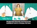 Выкройка рукава реглан Моделирование нескольких вариантов комфортного рукава реглан Часть 1