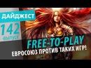 Новостной дайджест №142. Free-to-Play - Евросоюз против таких игр! via MMORPG