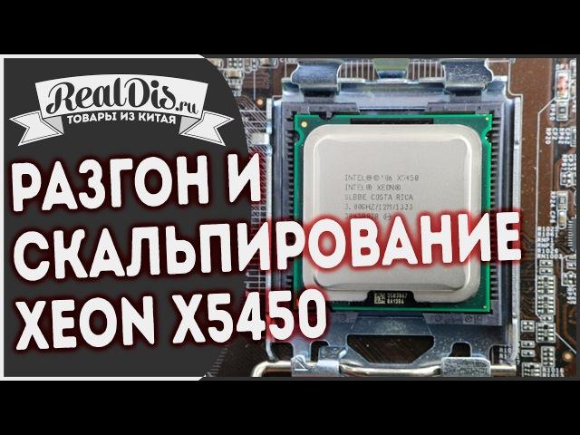 Разгон процессора своими руками скальпирование XEON X5450 не советую повторять
