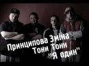Принципова Зміна feat. Тони Тонн - Я один