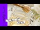 ИНВЕРТНЫЙ СИРОП - заменяет сироп глюкозы, патоку, кукурузный сироп / рецепт как п ...