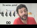 Numberphile RUS - Четыре четвёрки