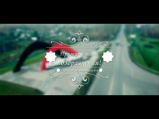 Поздравительный ролик к Дню Учителя КузТСиД 2017