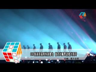 170212 EXO Lay Yixing @ Cube full media news about  EXO'rDium in Hong Kong