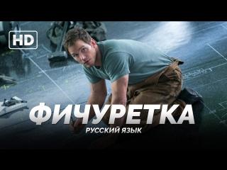 RUS-DUB   Фичуретка: Джим Престон - «Пассажиры / Passengers» 2016