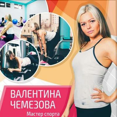 Валентина Чемезова