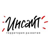 """Логотип Центр коучинга и обучения """"Инсайт"""""""