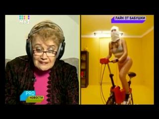 Бабули смотрят клип Грибы - Велосипед