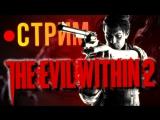 The Evil Within 2 – охота за кошмарами (стрим)