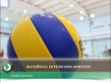 Волейбол Буревісник-Новатор Новий Чернігів