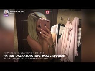 Украденные фото и видео Ольги Бузовой - LifeNews (02/12/2016) 1080p