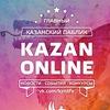 Казань Онлайн | Главный Казанский Паблик