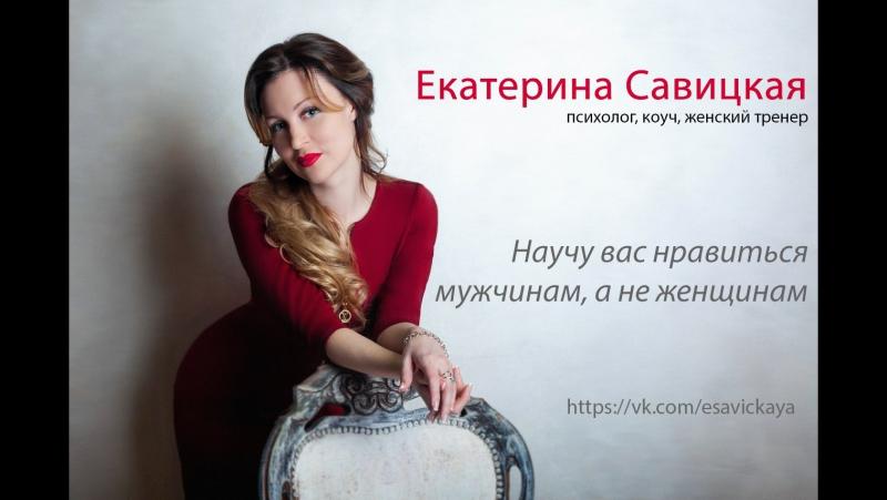 Вебинар Екатерины Савицкой Стань единственной для своего мужчины