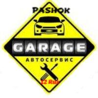 pashok_garage